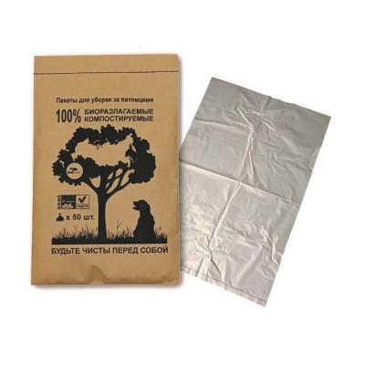 Биоразлагаемые пакеты для уборки за животными 50 шт