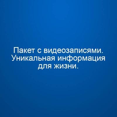 Инфопродукт №1