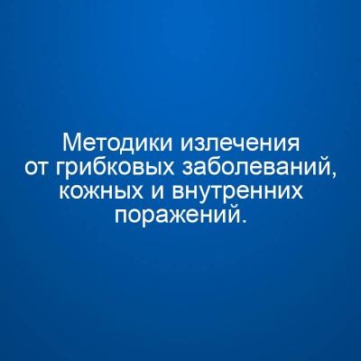 Инфопродукт №8