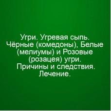 Мини Инфопродукт №11