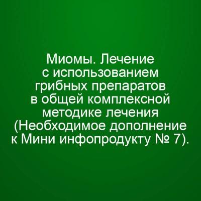 Мини Инфопродукт №16