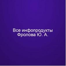 Набор инфопродуктов №1