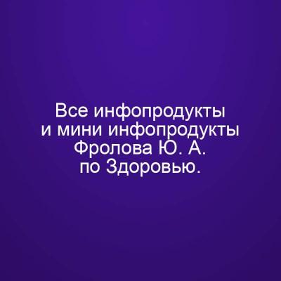 Набор инфопродуктов №2