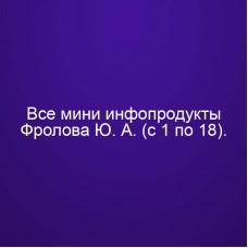 Набор инфопродуктов №3