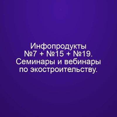 Набор инфопродуктов №4