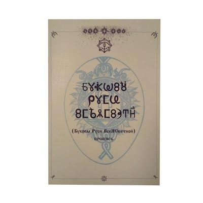 Буковы Руси ВсеЯСветной (пропись)