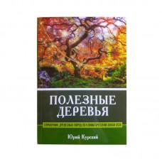 Полезные деревья - справочник