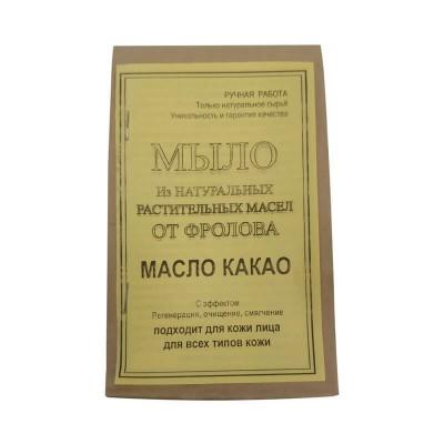 Мыло ручной работы Масло Какао