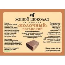 Сыроедный шоколад «Молочный» в брикете 500 гр.