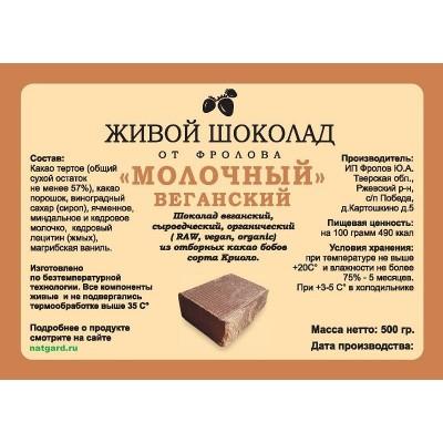 Сыроедный веганский шоколад «Молочный» в брикете