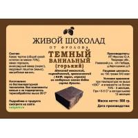 Сыроедный Шоколад «Тёмный» в брикете 500 гр.