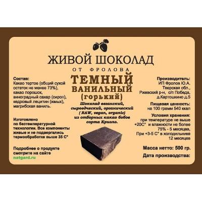 Сыроедный веганский шоколад «Тёмный» в брикете 500 гр.