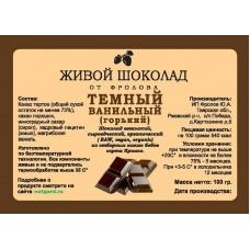 Сыроедный Шоколад «Тёмный» в плитке 100 гр.