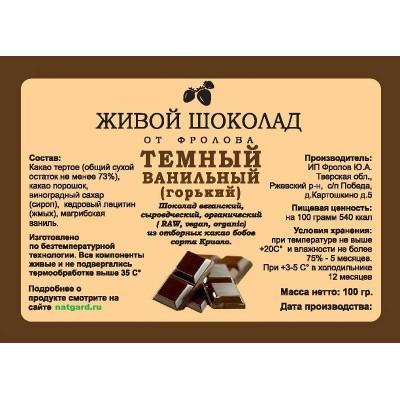 Сыроедный веганский шоколад «Тёмный» в плитке 100 гр