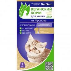 Веганский корм для кошек Суперпремиум - 300 гр.