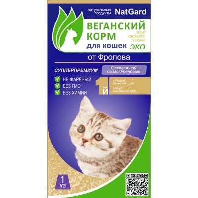 Веганский Сыроедный корм для кошек - 1 кг.