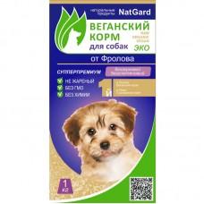 Веганский корм для собак Суперпремиум - 1 кг.